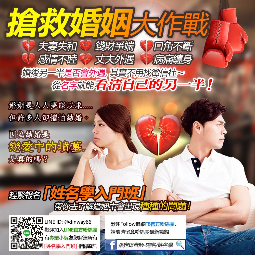 搶救婚姻大作戰-方_0